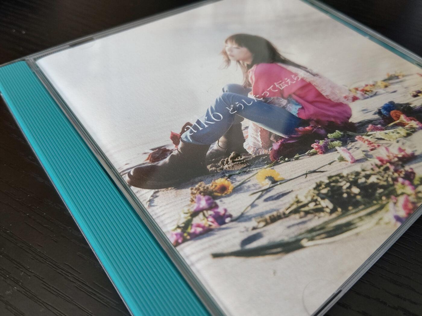 aikoさん14枚目のアルバム「どうしたって伝えられないから」ジャケット写真