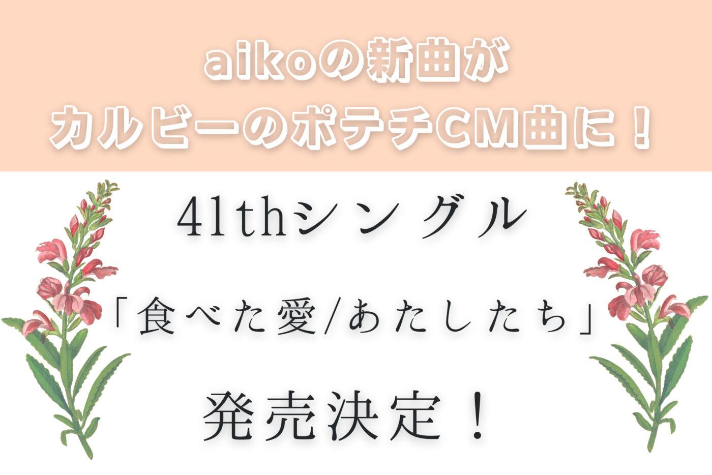aikoさんの新曲がカルビーのポテチCM曲に!41thシングル「食べた愛/あたしたち」発売決定!
